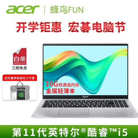 宏碁(Acer)新蜂鸟FUN S50新品十一代英特尔酷睿轻薄笔记本学生办公游戏电脑15.6英寸
