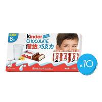 有券的上:Kinder 健达 牛奶巧克力食品 8条小箱装 T8*10包  *2件