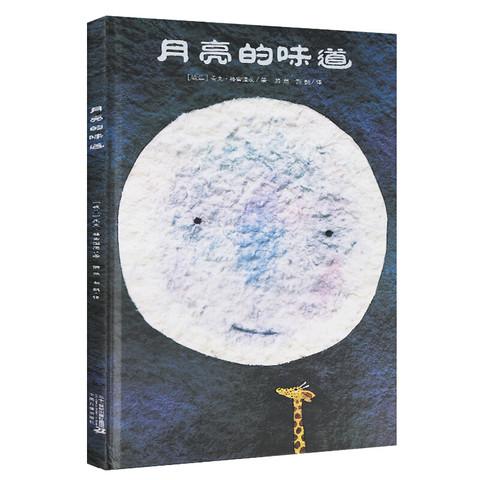 月亮的味道 课外阅读推荐书目麦克格雷涅茨彩虹绘本馆 *2件