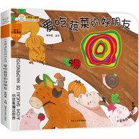 《小笨熊启智洞洞书:爱吃蔬菜的好朋友》(精装)