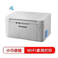 Lenovo 联想 LJ2206W 无线激光打印机