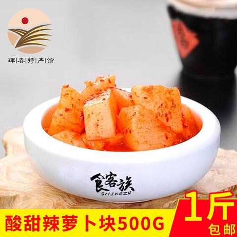 信韩尚 韩国泡菜食客族韩式腌制甜辣萝卜块素拌