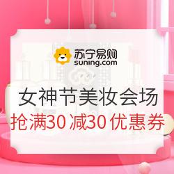 促销活动 : 苏宁易购 百变女神节美妆会场