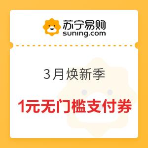 苏宁易购 3月焕新季抢百万支付券