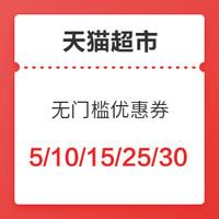 移动专享、优惠券码:天猫超市 无门槛优惠券 5/10/15/25/30