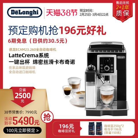 Delonghi/德龙ECAM 23.260全自动意式咖啡机进口卡布奇诺家用研磨
