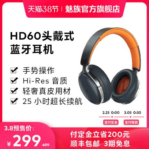 [付定省200]魅族 HD60头戴式蓝牙耳机轻奢便携学生游戏耳机
