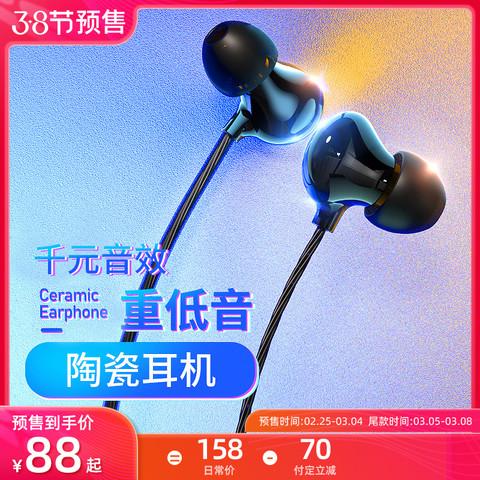 陶瓷耳机有线入耳式适用华为苹果安卓vivo小米三星oppo通用HiFi降噪type-c耳塞游戏电竞重低音挂耳式 *2件