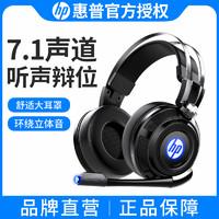 HP/惠普电脑耳机头戴式电竞耳机游戏有线耳麦游戏专用带麦