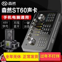 森然播吧ST60声卡唱歌手机专用装备电脑台式机通用抖音户外直播设备淘宝网红神器全套全民K歌主播套装麦克风