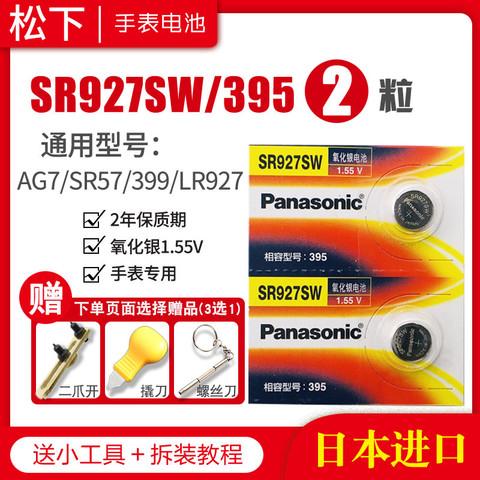 卡西欧SR927W/SW手表电池原装EF-550/545/540/539/524/546/566/500/530男式2711专用AG7换纽扣5118电子Casio