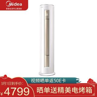 美的(Midea)空调FUN星 2匹 新一级能效 变频冷暖 节能自清洁 智能家电 圆柱空调立式柜机KFR-51LW/N8MHA1