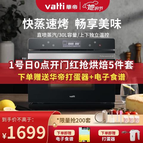 华帝(VATTI)蒸烤箱一体机 家用电蒸箱台式 智能大容量多功能蒸汽烤箱 ZK-30i6(30升) *2件