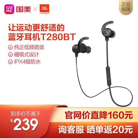 JBL T280BT入耳式蓝牙无线耳机 运动耳机+手机游戏耳机苹果安卓通用 金属钛振膜磁吸式 寒光灰