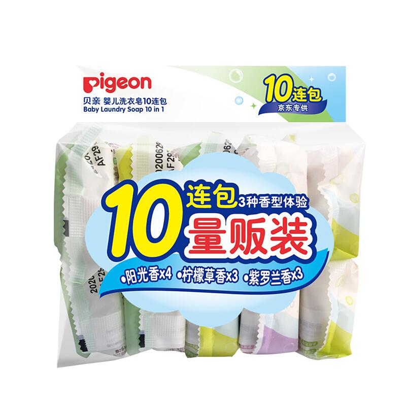 Pigeon 贝亲 婴儿洗衣皂 120g 阳光香*4块+柠檬草香*3块+紫罗兰香*3块