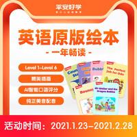 平安好学 英语启蒙阅读分级阅读绘本 畅读一年