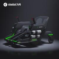 Ninebot 九号 机甲战车高配版改装套件(不含平衡车)