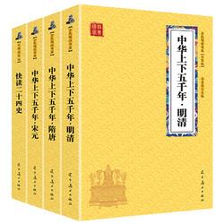 《中国古代历史经典》(全4册)
