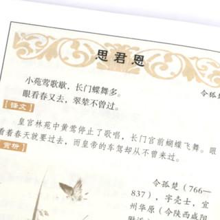 《中国古代历史经典》(升级版、套装共4册)
