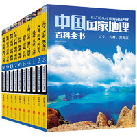 PLUS会员:《中国国家地理百科全书》(套装共10册)