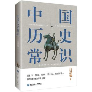 《中国历史常识》(浙江工商大学出版社)