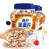 嘉谷 高纤 黑麦片 1kg*2罐