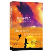 《The Kite Runner 追风筝的人》