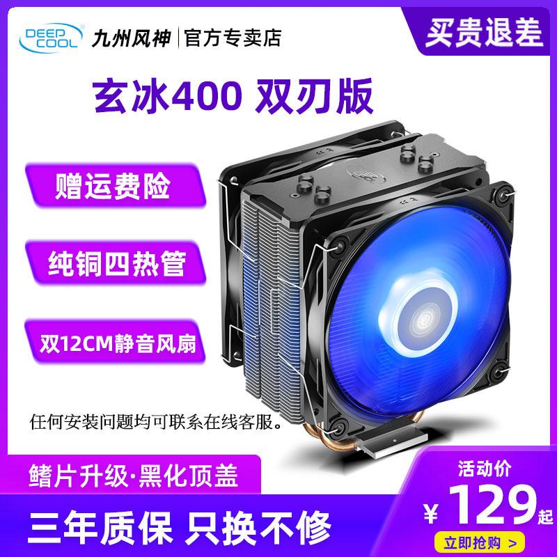 九州风神玄冰400双刃版 12cm A-RGB幻彩版 版台式机风扇cpu散热器