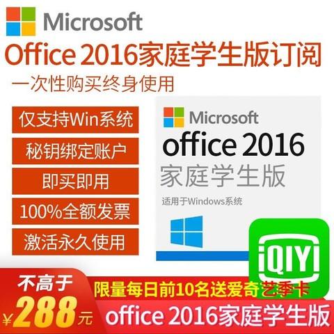 微软office 2016&2019学生家庭终身版 win版 电子秘钥 微软正版软件