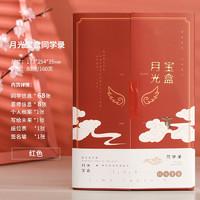 墨苒 创意复古风毕业纪念册 月光宝盒 红色