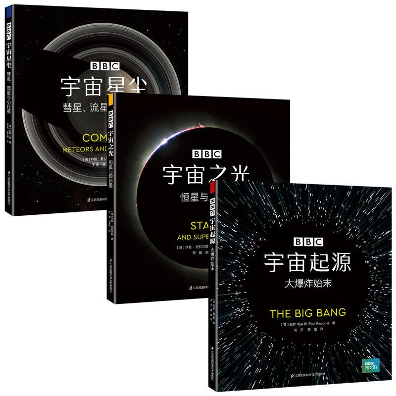 《BBC宇宙科普三部曲》