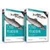 《CSS权威指南》(第四版、套装共2册)