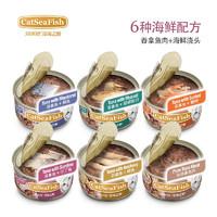 猫乐适泰国原装进口猫罐头 宠物猫咪湿粮幼猫成猫零食罐头85g*12罐 85g*6罐