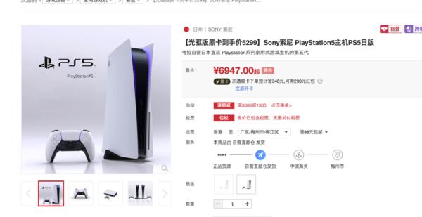 考拉海购黑卡会员:SONY 索尼 PlayStation 5 PS5 光驱版游戏机