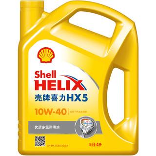 Shell 壳牌 HX5系列 黄壳 10W-40 SN级 矿物质机油 4L