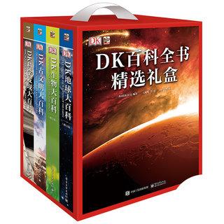 《DK百科全書精選禮盒》(精裝共4冊)