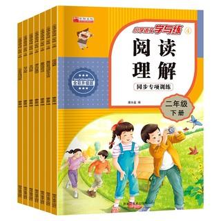 《同步专项训练 二年级下册语文》全7册