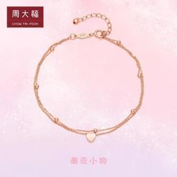周大福珠宝首饰玫瑰金色浪漫心形手链18K金彩金手链女E122354