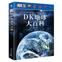 《DK地球大百科》(修订版、精装)