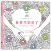 我要当妈妈了:一本神奇的幸福胎教涂色书,在色彩中享受即将成为妈妈的幸福、畅销韩国的胎教主题涂色书