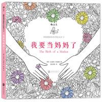 我要當媽媽了:一本神奇的幸福胎教涂色書,在色彩中享受即將成為媽媽的幸福、暢銷韓國的胎教主題涂色書