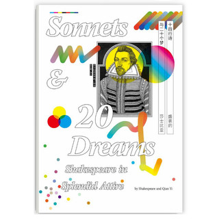 十四行诗与二十个梦——盛装的莎士比亚