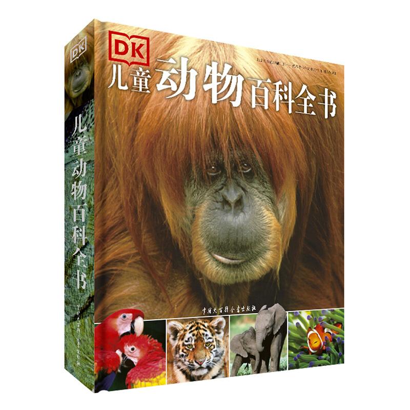 《DK儿童动物大百科》(2018年全新修订版、精装)