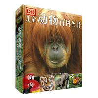 15日0点、PLUS会员:《DK儿童动物大百科》(第2版)