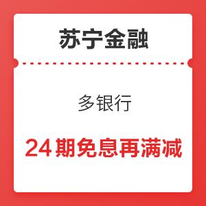 苏宁金融 X 农业银行/光大银行/平安银行/浦发银行等信用卡优惠