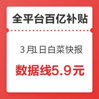 3月1日百亿补贴看这里,汇集全平台精选好价~
