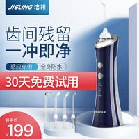 京东PLUS会员 : JIELING/洁领 高频水流冲牙器 IPX7级防水沐浴可用感应充电款