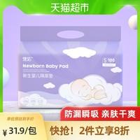 德佑婴儿隔尿垫防水透气一次性护理垫宝宝尿片新生儿隔尿巾100片