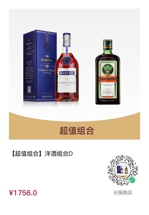 酒类组合 马爹利蓝带干邑公升装 1000ml+德国野格利口酒 500ml