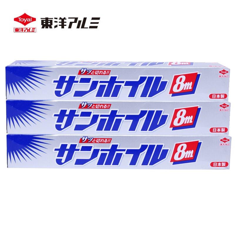 Toyal 东洋铝铝箔锡纸 家用铝箔纸锡纸烤箱空气炸锅锡箔烧烤肉厨房烘焙 日本进口铝箔3盒